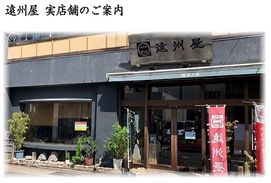 遠州屋店舗
